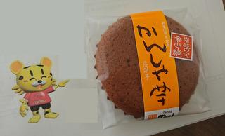 かんしゃ芋.JPG