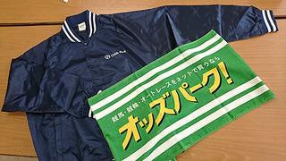高松FCC-2019_オッズパーク賞品.jpg