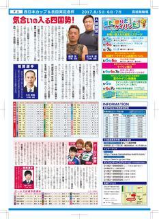 WJC高松2017_チラシ_裏_掲載.jpg