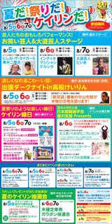 WJC高松2017_Event_by Sailor.jpg