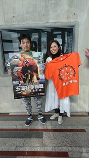 20190125_香川雄介&赤澤佳美.jpg