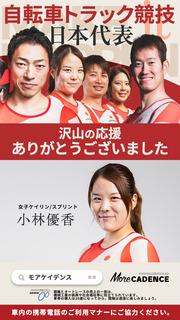 3-shinagawa-0803-kobayashi.jpg