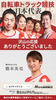 4-shinagawa-0803-hashimoto.jpg