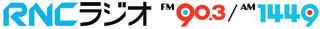 西日本放送ラジオ_rogo.jpg